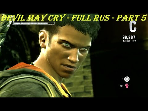 Devil May Cry - FULL RUS - Part 5