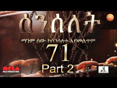 Senselet Drama S04 EP 72 Part 2 ሰንሰለት ምዕራፍ 4 ክፍል 72 - Part 2