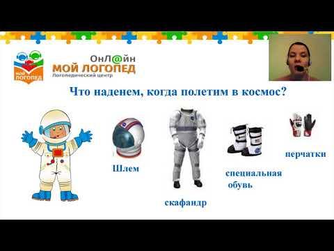 Космос для детей 7 лет. Мой Логопед
