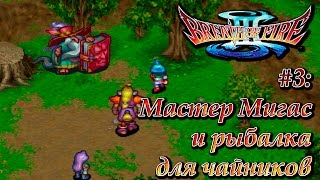Рыбалка breath of fire 3