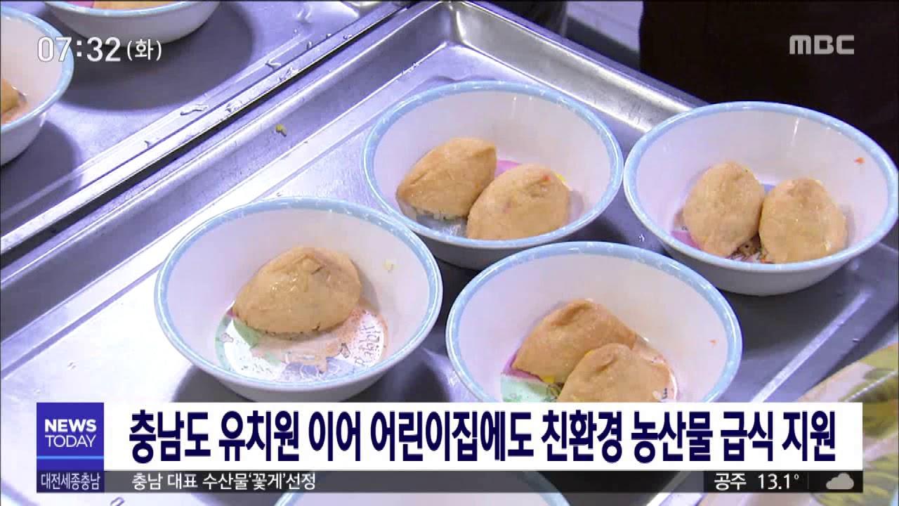 """양승조 """"어린이집에도 친환경 농산물 급식비 지원"""""""