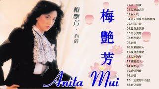 Anita Mui 梅艷芳 最喜欢的歌曲 精選集 ♬ 梅艷芳 点击混合泳最佳播放列表2019年