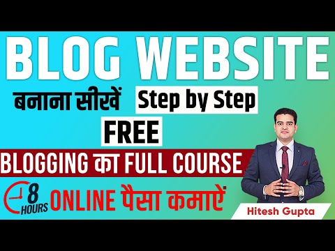 How to Create Blog in Wordpress for FREE | Blogging Kaise Kare in Hindi | Blogging for Beginner 2021