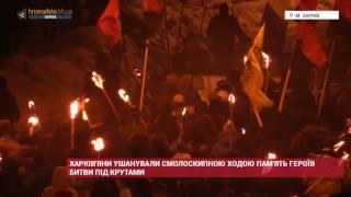 Харків'яни вшанували Героїв Крут смолоскипною ходою