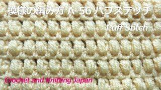 かぎ針編み模様の編み方 A-56 パフステッチ Crochet Puff Stitch 編み図・字幕解説 Crochet And Knitting Japan