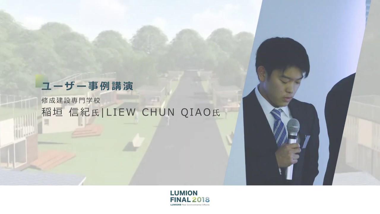 【ユーザ事例講演】修成建設専門学校 稲垣 信紀様 Liew Chun Qiao様