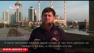 Кадыров обещает мстить за каждый критический комментарий в свой адрес