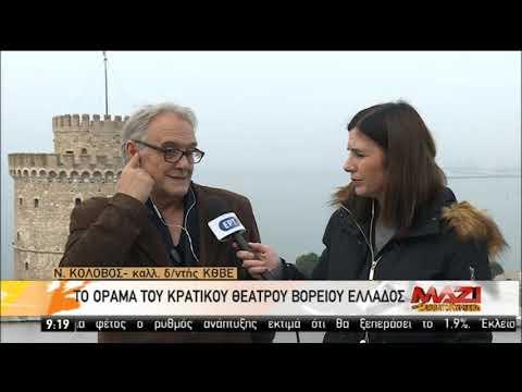 Το όραμα του Κρατικού Θεάτρου Βορείου Ελλάδος | 21/12/2019 | ΕΡΤ
