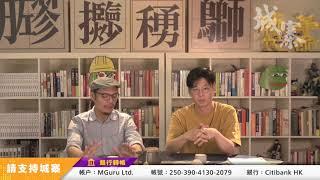 DQ解密,檔案都講三權分立 - 06/11/19 「敢怒敢研」1/2