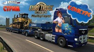 ETS 2 multiplayer Дураки на встречке Стрим🔥Дальний рейс🔥ДЕНЕЖНЫЙ КОНКУРС🔥Покатушки 🔥Прямой эфир