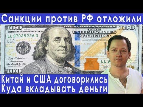 Причины падения доллара фондовый рынок России прогноз курса доллара евро рубля ММВБ на декабрь 2019