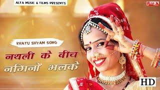مازيكا Nathali Ke Beech Nagino Bhadke   Khatu Shyam DJ Song   Alfa Music & Films   Full Video 2020 تحميل MP3