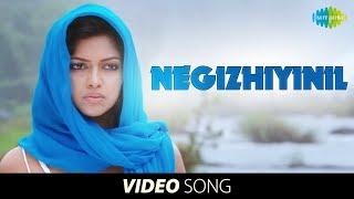 Negizhiyinil - Video song   Nimirnthu Nil   Jayam Ravi   Amala paul   Tamil   HD Song