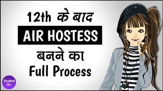 12th के बाद Air Hostess बनने के लिए क्या करना पड़ता है ? पूरी जानकारी | Student Go |