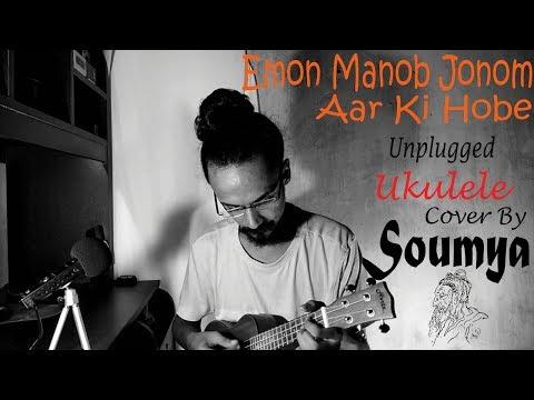 Emon Manob Jonom Aar Ki Hobe - Unplugged | Lalon Geeti (????????) ? Ukulele Cover By Soumya