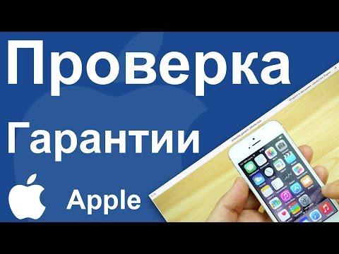 Как проверить гарантию apple - iphone, ipad, macbook и т.д.?