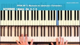 Титаник (Titanic piano, My Heart Will Go On) EASY piano tutorial + piano cover