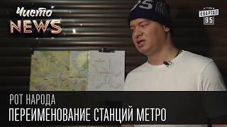 Жека - Переименование станций метро - Кличко не может запомнить старые | Рот народа, Чисто News 2016