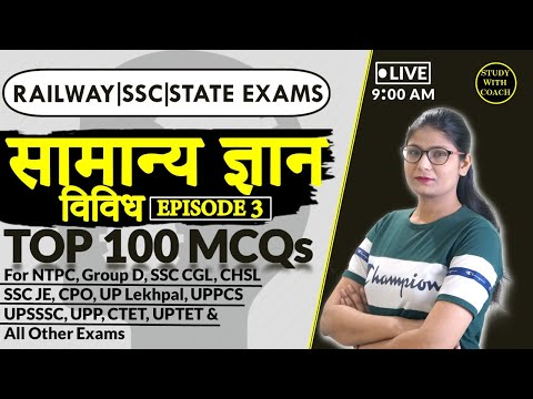 General Knowledge (सामान्य ज्ञान) | Top 100 MCQs Episode-3 | Study With Coach