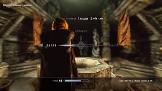 The Elder Scrolls V: Skyrim  SLMP-GR  СЕРДЦЕ ДИБЕЛЛЫ НАШЛИ ДЕВОЧКУ ВЕДЕМ ХРАМ