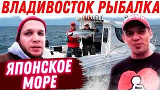 Владивосток сегодня Рыбалка 2020 Японское море! Фарпост Владивосток Катер с Авторынок Зеленый Угол