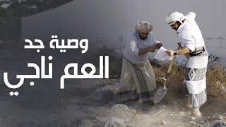 وصية جد العم ناجي / 2020