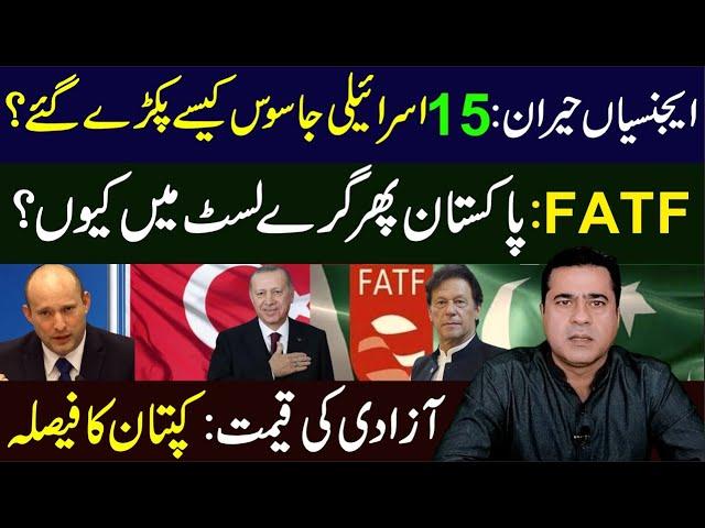 Imran Riaz Khan.. why Pakistan remains on fatf grey list..
