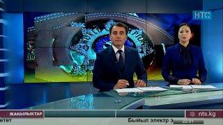 #Жаңылыктар / 21.09.18 / НТС / Кечки чыгарылыш - 21.30 / #Кыргызстан