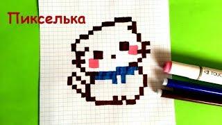 Как Рисовать Котенка по Клеточкам - Рисунки по Клеточкам ♥ Pixel art - How to Draw a Cat