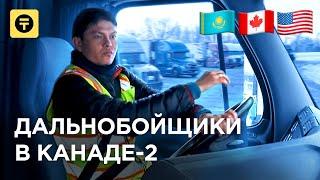 Дальнобойщик из КАЗАХСТАНА в АМЕРИКЕ. Правда о переезде в КАНАДУ