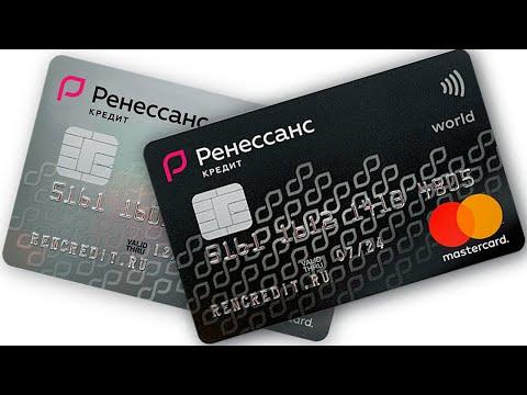 Кредитные карты Ренессанс кредит. Условия и проценты