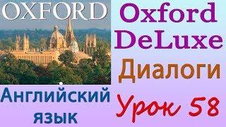Диалоги. Они обычно... Английский язык (Oxford DeLuxe). Урок 58