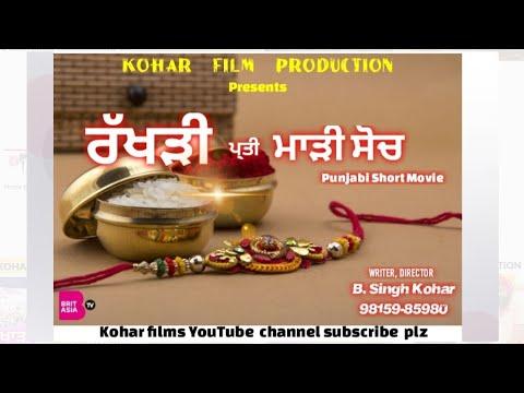 ਪੰਜਾਬੀ ਟੈਲੀ ਫਿਲਮ ਮਾੜੀ ਸੋਚ Marhi Soch Punjabi Short Film  Kohar Films Channel Plz Subscribe