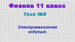 11 класс Урок 5