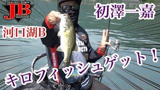 JB河口湖Bシリーズ第1戦 JACKAL CUP 初澤一嘉 Go!Go!NBC!