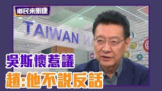 吳斯懷發言頻惹議? 趙少康:他不會說反話【Live】鄉民來衝康