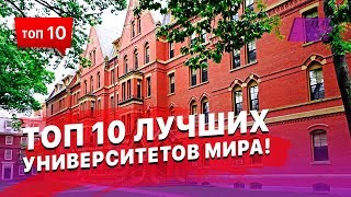Топ 10 самых лучших университетов мира