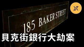 貝克街銀行大劫案,劫匪挖地道進入地下保險庫