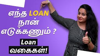 Loans - Types of Loans in Tamil | IndianMoney Tamil | Sana Ram