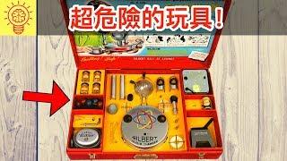 全球最危險玩具!竟含致命核廢料,全村被輻射曝曬!
