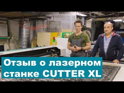 Широкоформатный лазерный станок с ЧПУ Cutter XL