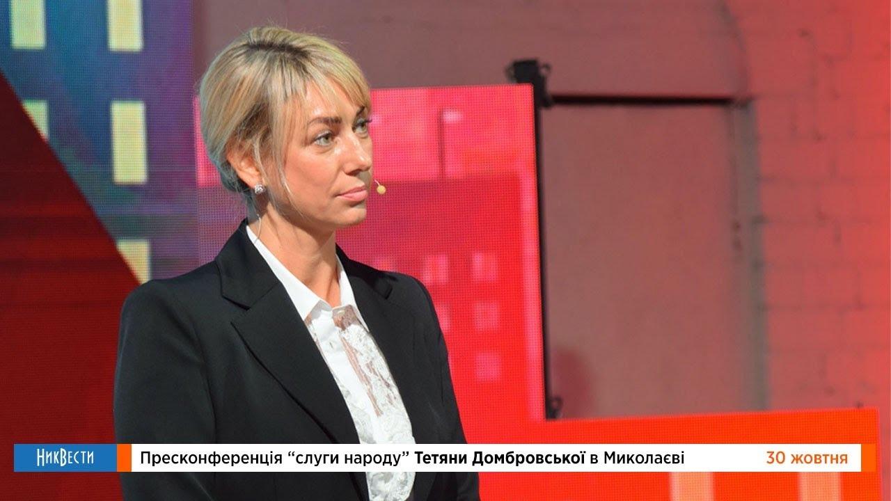 Пресс-конференция Татьяны Домбровской