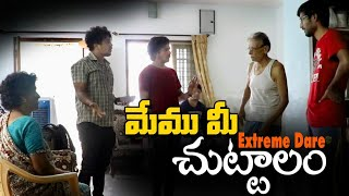 Extreme Dare on Parents(we are your Relatives) | VinayKuyya