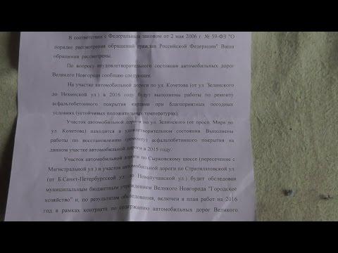 А стоило ли писать жалобы на дороги в администрацию города (Великий Новгород)