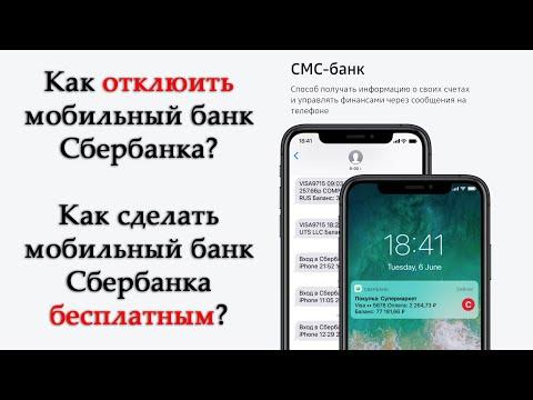 Как отключить Мобильный банк СберБанка? Как сделать его бесплатным?