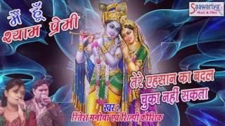 Tere Aihsan Ka Badla Chuka Nahi Sakta #New krishna Bhajan 2016 #Ritesh Manocha,Shilpi Kaushik