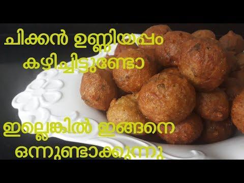 , title : 'ചിക്കൻ ഉണ്ണിയപ്പം / chickan unniyappam /spicy unniyappam/ adiskitchenlab by soudhasherref