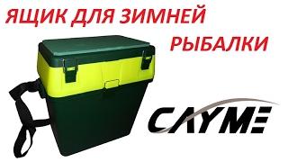 Рыболовный ящик cayme