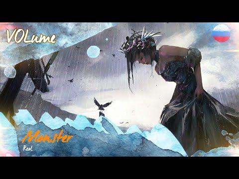【Reol】Monster (RUS Cover)【VOLume】Ao No Exorcist AMV