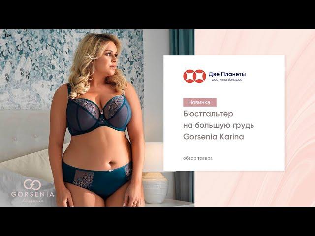 Видео Бюстгальтер GORSENIA K-570 Karina, Синий